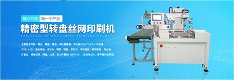 温州丝印机,温州市移印机,丝网印刷机厂家